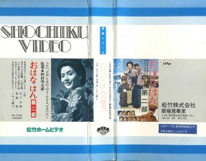 おはなはん 第二部 VHSネットレンタル ビデオ博物館 廃盤ビデオ専門店 株式会社Kプラス VHS買取 ビデオテープ買取