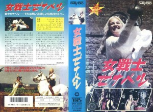 女戦士ゼナベル VHSネットレンタル ビデオ博物館 廃盤ビデオ専門店 株式会社Kプラス VHS買取 ビデオテープ買取