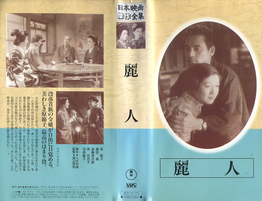 麗人 VHSネットレンタル ビデオ博物館 廃盤ビデオ専門店 株式会社Kプラス VHS買取 ビデオテープ買取