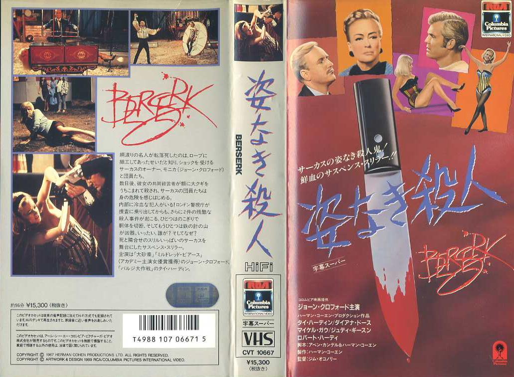 姿なき殺人 1967年作品 VHSネットレンタル ビデオ博物館 廃盤ビデオ専門店 株式会社Kプラス VHS買取 ビデオテープ買取