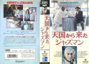 天国から来たジャズマン VHSネットレンタル ビデオ博物館 廃盤ビデオ専門店 株式会社Kプラス VHS買取 ビデオテープ買取