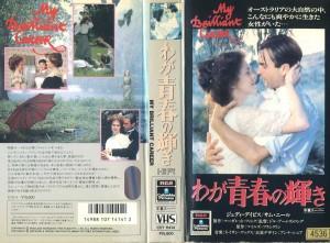 わが青春の輝き VHSネットレンタル ビデオ博物館 廃盤ビデオ専門店 株式会社Kプラス VHS買取 ビデオテープ買取