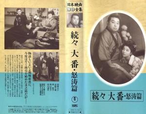 続々大番 怒涛篇 VHSネットレンタル ビデオ博物館 廃盤ビデオ専門店 株式会社Kプラス VHS買取 ビデオテープ買取
