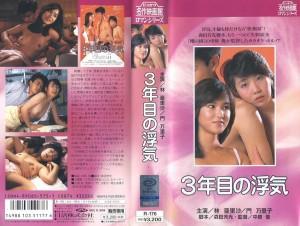 3年目の浮気 VHSネットレンタル ビデオ博物館 廃盤ビデオ専門店 株式会社Kプラス VHS買取 ビデオテープ買取