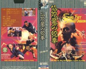 仏陀竜の蛇拳 VHSネットレンタル ビデオ博物館 廃盤ビデオ専門店 株式会社Kプラス VHS買取 ビデオテープ買取