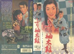 ふり袖太鼓 VHSネットレンタル ビデオ博物館 廃盤ビデオ専門店 株式会社Kプラス VHS買取 ビデオテープ買取
