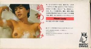 嶋めぐみ Flash Lady VHSネットレンタル ビデオ博物館 廃盤ビデオ専門店 株式会社kプラス VHS買取 ビデオテープ買取