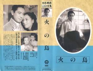 火の鳥 1950年版 VHSネットレンタル ビデオ博物館 廃盤ビデオ専門店 株式会社Kプラス VHS買取 ビデオテープ買取