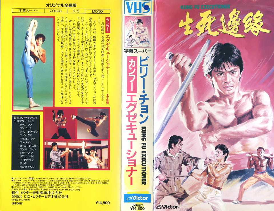 ビリー・チョン/カンフー・エグゼキューショナー VHSネットレンタル ビデオ博物館 廃盤ビデオ専門店 株式会社Kプラス VHS買取 ビデオテープ買取