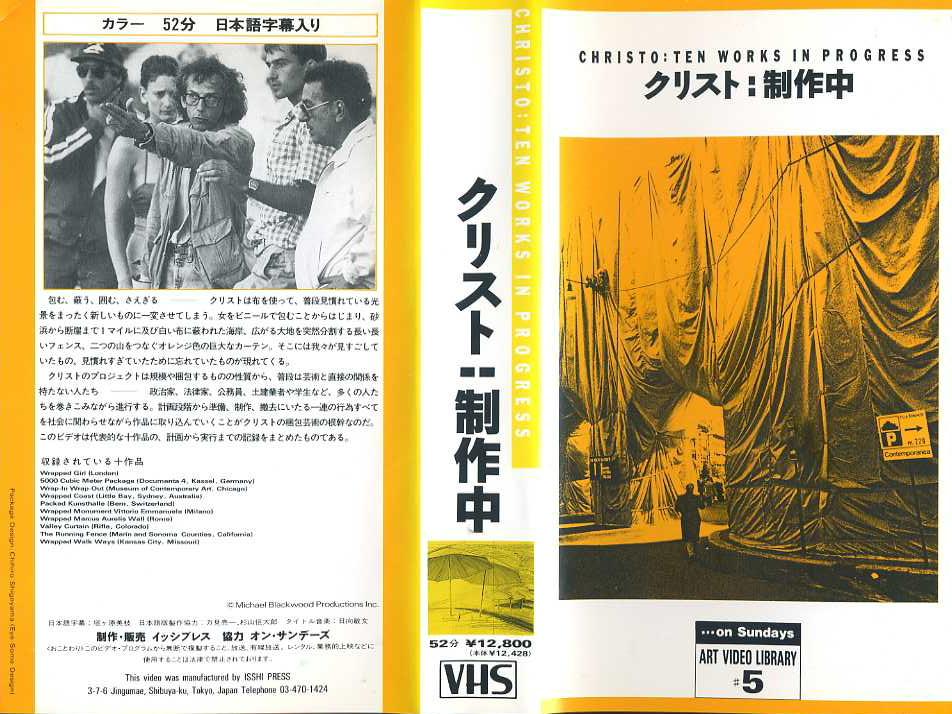 クリスト:制作中 VHSネットレンタル ビデオ博物館 廃盤ビデオ専門店 株式会社Kプラス VHS買取 ビデオテープ買取