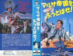 マルサ帝国をぶっとばせ! VHSネットレンタル ビデオ博物館 廃盤ビデオ専門店 株式会社Kプラス VHS買取 ビデオテープ買取