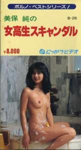美保純の女高生スキャンダル VHSネットレンタル ビデオ博物館 廃盤ビデオ専門店 株式会社kプラス VHS買取 ビデオテープ買取