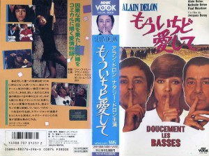 もういちど愛して VHSネットレンタル ビデオ博物館 廃盤ビデオ専門店 株式会社kプラス VHS買取 ビデオテープ買取