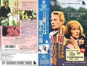 日曜日は別れの時 VHSネットレンタル ビデオ博物館 廃盤ビデオ専門店 株式会社Kプラス VHS買取 ビデオテープ買取