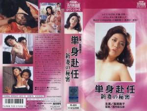単身赴任 新妻の秘密 VHSネットレンタル ビデオ博物館 廃盤ビデオ専門店 株式会社kプラス VHS買取 ビデオテープ買取