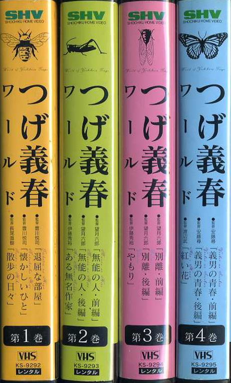つげ義春ワールド VHSネットレンタル ビデオ博物館 廃盤ビデオ専門店 株式会社kプラス VHS買取 ビデオテープ買取