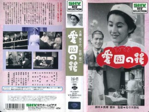 愛国の花 VHSネットレンタル ビデオ博物館 廃盤ビデオ専門店 株式会社kプラス VHS買取 ビデオテープ買取
