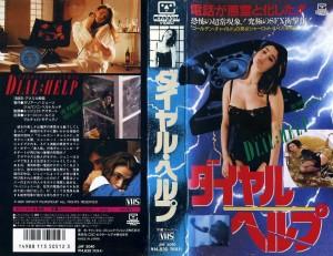ダイヤル・ヘルプ VHSネットレンタル ビデオ博物館 廃盤ビデオ専門店 株式会社kプラス VHS買取 ビデオテープ買取