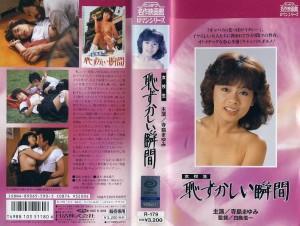 女校生 恥ずかしい瞬間  VHSネットレンタル ビデオ博物館 廃盤ビデオ専門店 株式会社kプラス VHS買取 ビデオテープ買取
