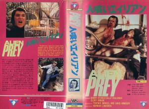 人喰いエイリアン 1984年版  VHSネットレンタル ビデオ博物館 廃盤ビデオ専門店 株式会社kプラス VHS買取 ビデオテープ買取