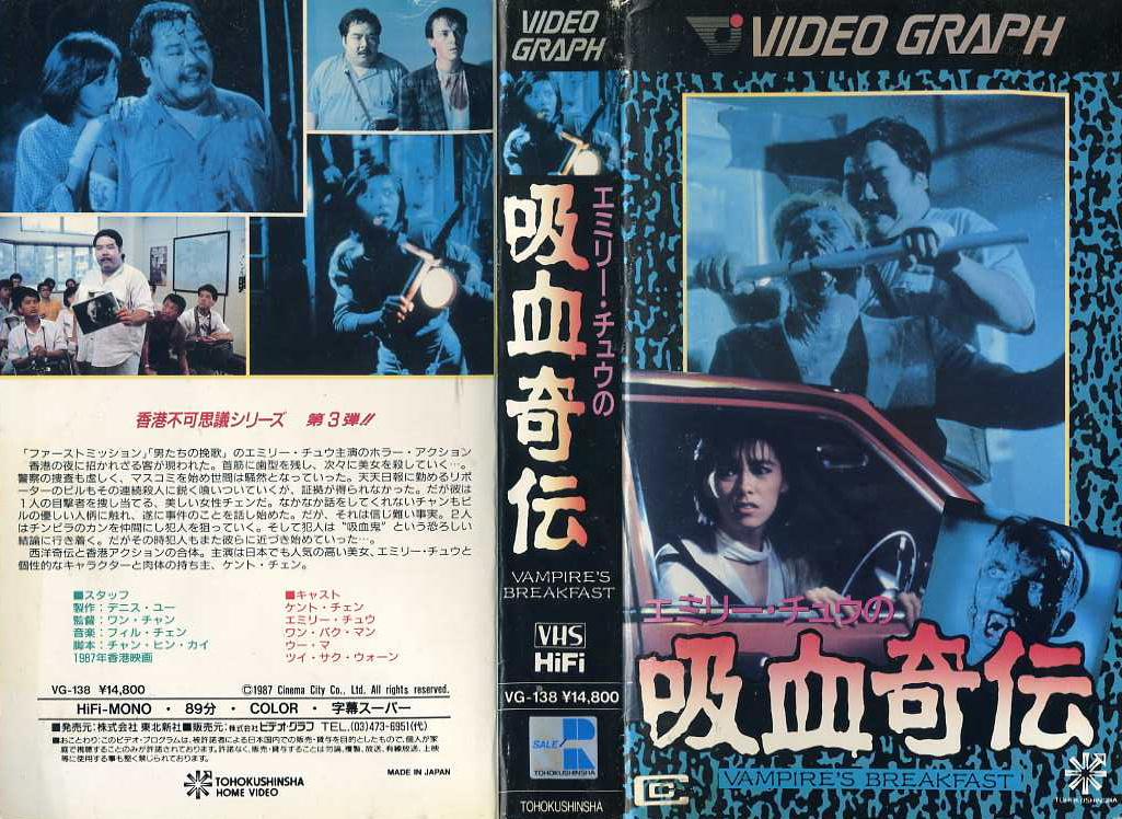 エミリー・チュウの 吸血奇伝 VHSネットレンタル ビデオ博物館 廃盤ビデオ専門店 株式会社kプラス VHS買取 ビデオテープ買取