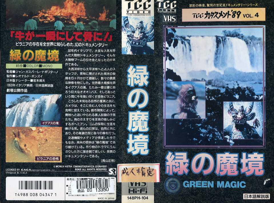 緑の魔境 VHSネットレンタル ビデオ博物館 廃盤ビデオ専門店 株式会社kプラス VHS買取 ビデオテープ買取