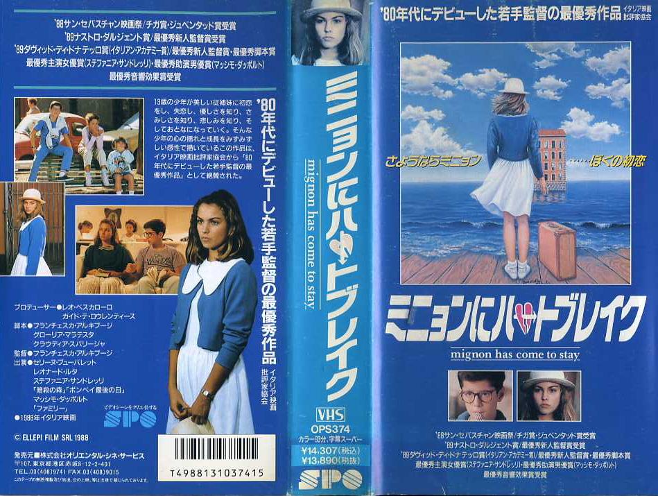 ミニョンにハートブレイク VHSネットレンタル ビデオ博物館 廃盤ビデオ専門店 株式会社kプラス VHS買取 ビデオテープ買取
