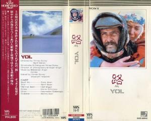 路(みち)  YOL  VHSネットレンタル ビデオ博物館 廃盤ビデオ専門店 株式会社kプラス VHS買取 ビデオテープ買取