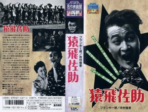 猿飛佐助 VHSネットレンタル ビデオ博物館 廃盤ビデオ専門店 株式会社kプラス VHS買取 ビデオテープ買取
