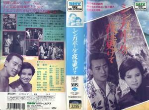 シンガポールの夜は更けて VHSネットレンタル ビデオ博物館 廃盤ビデオ専門店 株式会社kプラス VHS買取 ビデオテープ買取