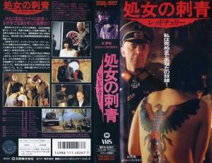 処女の刺青 レッドチェリー VHSネットレンタル ビデオ博物館 廃盤ビデオ専門店 株式会社kプラス VHS買取 ビデオテープ買取