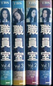 職員室 TVドラマ VHS全4巻セット VHSネットレンタル ビデオ博物館 廃盤ビデオ専門店 株式会社kプラス VHS買取 ビデオテープ買取