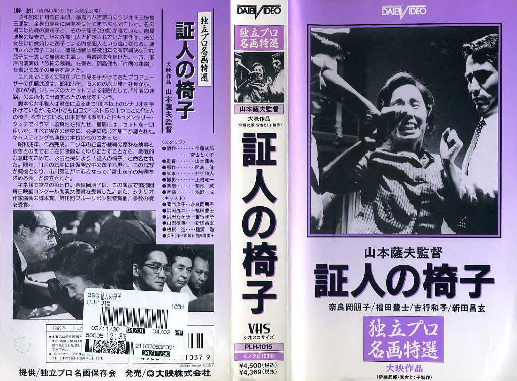 証人の椅子 VHSネットレンタル ビデオ博物館 廃盤ビデオ専門店 株式会社kプラス VHS買取 ビデオテープ買取