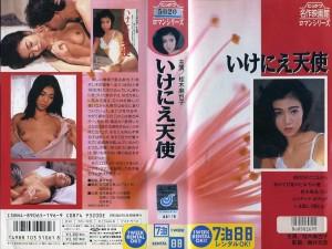 いけにえ天使 VHSネットレンタル ビデオ博物館 廃盤ビデオ専門店 株式会社kプラス VHS買取 ビデオテープ買取