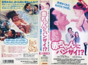 赤ちゃんにバンザイ!? VHSネットレンタル ビデオ博物館 廃盤ビデオ専門店 株式会社kプラス VHS買取 ビデオテープ買取