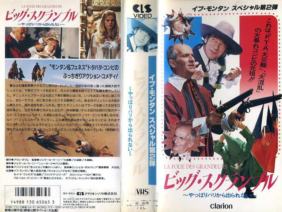 大乱戦 ビッグ・スクランブル やっぱりパリから出られない VHSネットレンタル ビデオ博物館 廃盤ビデオ専門店 株式会社kプラス VHS買取 ビデオテープ買取