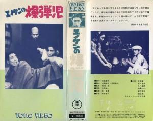 エノケンの爆弾児 VHSネットレンタル ビデオ博物館 廃盤ビデオ専門店 株式会社kプラス VHS買取 ビデオテープ買取