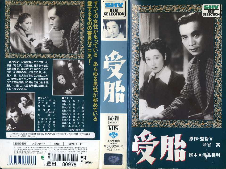 受胎 VHSネットレンタル ビデオ博物館 廃盤ビデオ専門店 株式会社kプラス VHS買取 ビデオテープ買取