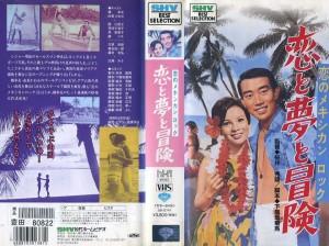恋のメキシカンロック 恋と夢と冒険  VHSネットレンタル ビデオ博物館 廃盤ビデオ専門店 株式会社kプラス VHS買取 ビデオテープ買取
