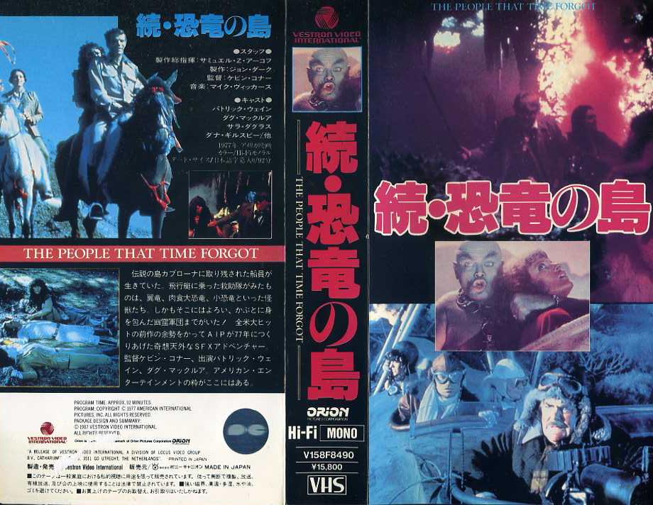 続・恐竜の島  VHSネットレンタル ビデオ博物館 廃盤ビデオ専門店 株式会社kプラス VHS買取 ビデオテープ買取