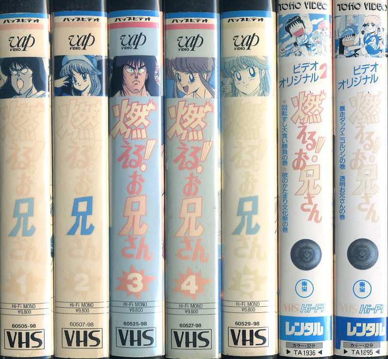 燃える!お兄さん 全24話+オリジナルビデオ4話 計VHS全7本セット 燃えるお兄さん 燃える!お兄さん VHSネットレンタル ビデオ博物館 廃盤ビデオ専門店 株式会社kプラス VHS買取 ビデオテープ買取