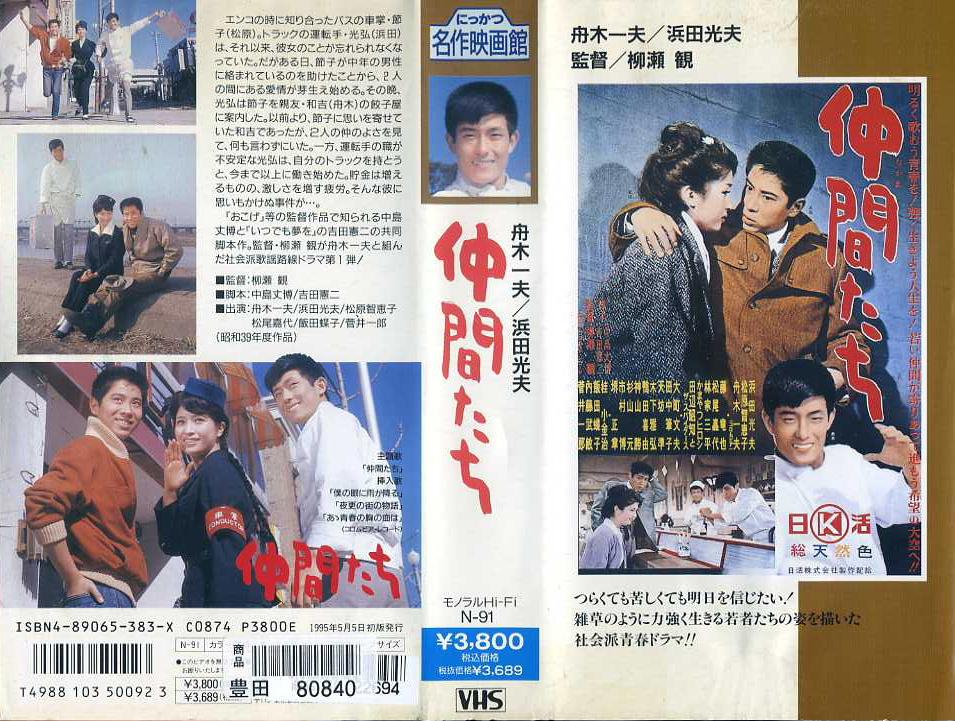 仲間たち VHSネットレンタル ビデオ博物館 廃盤ビデオ専門店 株式会社kプラス VHS買取 ビデオテープ買取