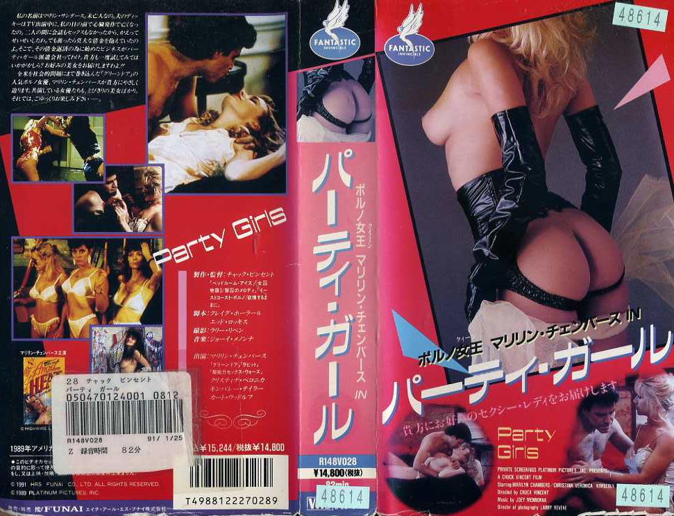 パーティ・ガール VHSネットレンタル ビデオ博物館 廃盤ビデオ専門店 株式会社kプラス VHS買取 ビデオテープ買取