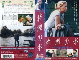 林檎の木 VHSネットレンタル ビデオ博物館 廃盤ビデオ専門店 株式会社kプラス VHS買取 ビデオテープ買取