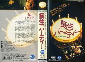 誕生パーティー VHSネットレンタル ビデオ博物館 廃盤ビデオ専門店 株式会社kプラス VHS買取 ビデオテープ買取