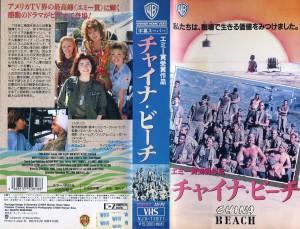 チャイナ・ビーチ VHSネットレンタル ビデオ博物館 廃盤ビデオ専門店 株式会社kプラス VHS買取 ビデオテープ買取