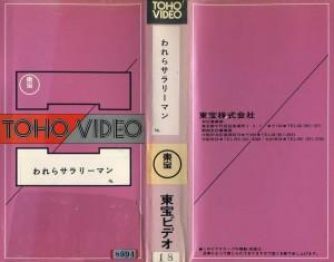 われらサラリーマン VHSネットレンタル ビデオ博物館 廃盤ビデオ専門店 株式会社kプラス VHS買取 ビデオテープ買取
