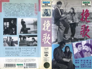 挽歌 1957年版 VHSネットレンタル ビデオ博物館 廃盤ビデオ専門店 株式会社kプラス VHS買取 ビデオテープ買取