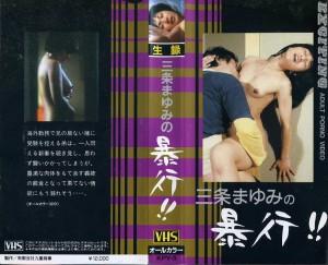 生録 三条まゆみの暴行!! VHSネットレンタル ビデオ博物館 廃盤ビデオ専門店 株式会社kプラス VHS買取 ビデオテープ買取