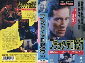 ブラック・テロ兇行/ニューヨークが震えた日 VHSネットレンタル ビデオ博物館 廃盤ビデオ専門店 株式会社kプラス VHS買取 ビデオテープ買取